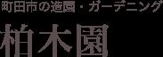 東京都町田市の造園・エクステリア・外構工事・ガーデニングのご相談なら【柏木園】
